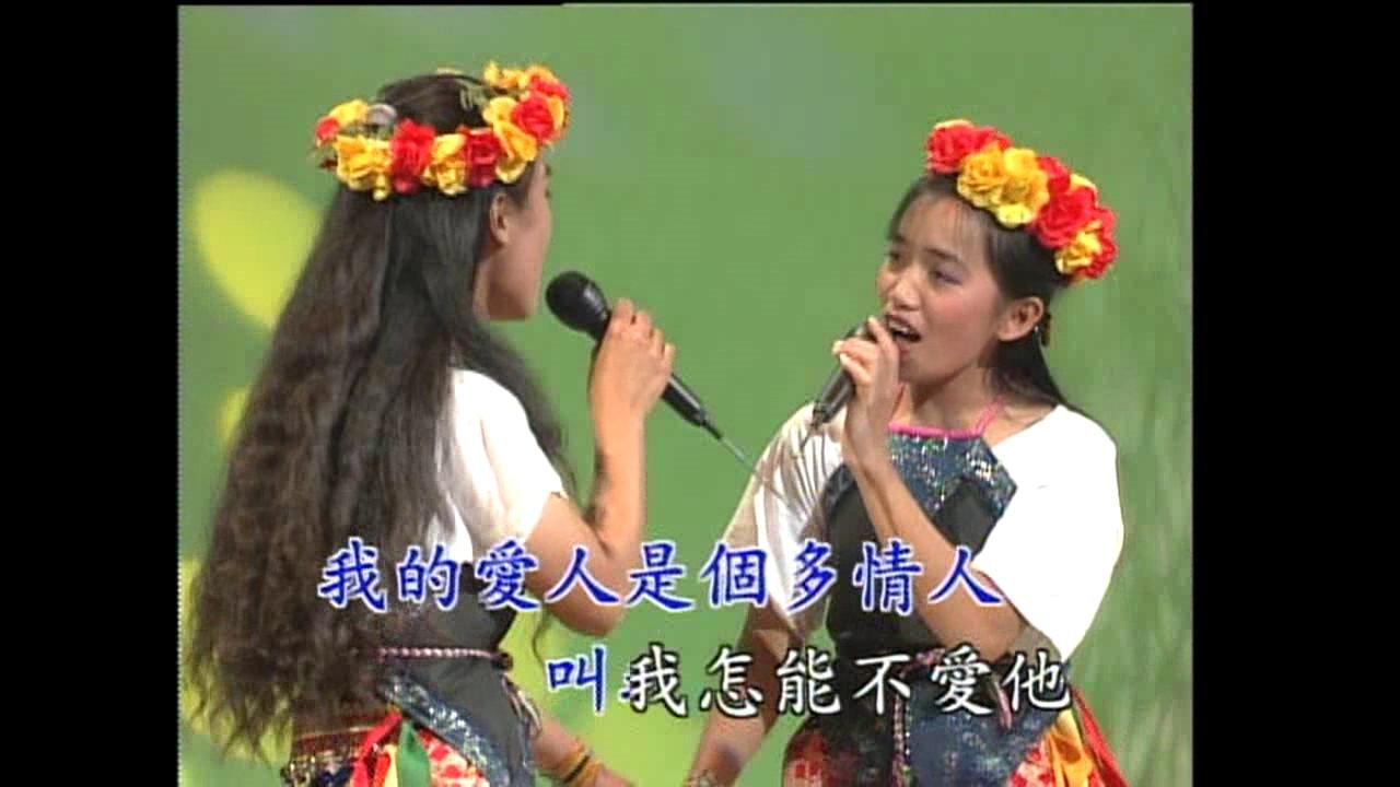 臺灣原住民山地情歌《一顆情淚》 卑南族舞蹈 - YouTube