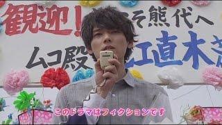 イタキス2~Love in TOKYO #10 予告「直樹さん、琴子をよろしくね」 thumbnail