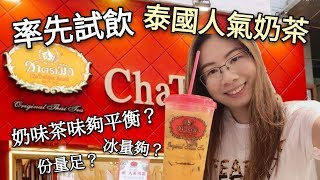 【率先試飲!!】泰國人氣奶茶ChaTraMue試飲報告