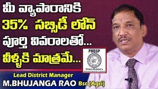 For Your Business Get Loan With 35 Subsidy in Telugu  PMEGP Loan  M Bhujanga Rao  Telugu World
