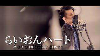 らいおんハート - SMAP(愛笑む×大藪良多 cover)