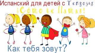 Испанский для детей. Как тебя зовут?Учимся знакомиться с другими детьми.
