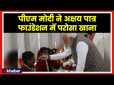 PM Modi in Vrindavan to serve 3 billionth akshay patra meal to Children; अक्षय पात्र कार्यक्रम