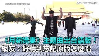 《月薪嬌妻》主題曲出台語版! 網友:好聽到忘記原版怎麼唱|三立新聞網SETN.com