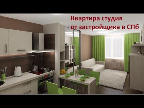 Купить недвижимость в Санкт-Петербурге от застройщика в