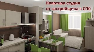 Квартира студия от застройщика в СПб