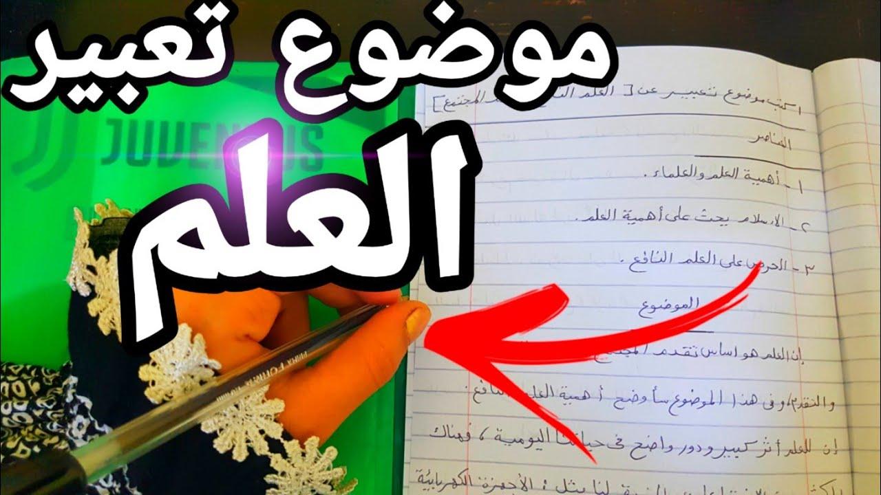 موضوع تعبير عن العلم للصف الخامس الابتدائي Youtube