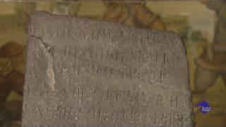 Runestone Museum; Alexandria, Minnesota