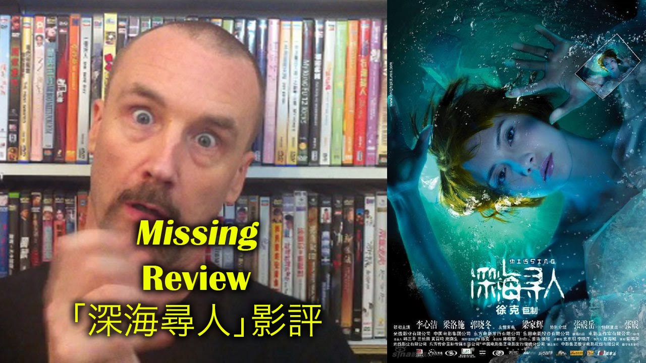 Missing/深海尋人 Movie Review