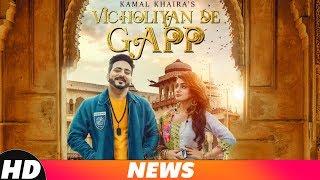 News | Vicholiyan De Gapp| Kamal Khaira | Desi Crew | Releasing On 8th Dec 2018 | Speed Records