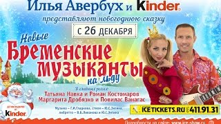 Зрители о спектакле «Новые Бременские музыканты на льду-2015»