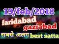 Satta,sattaking19/february/2018,today gaziabad faridabad leak no today, faridabad special, gaziabad