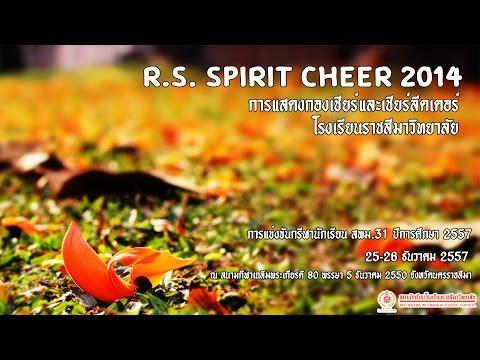 R.S. Spirit Cheer 2014 กรีฑานักเรียน สพม.31 2557 - ราชสีมาวิทยาลัย