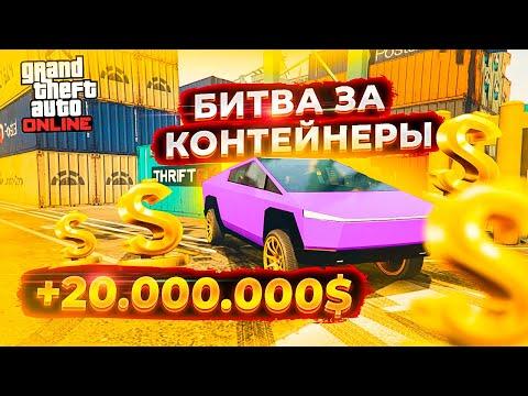 Я В ШОКЕ! С ПЕРВОГО РАЗА ВЫБИЛ ЭТУ КРАСОТКУ! +20.000.000$ - БИТВА ЗА КОНТЕЙНЕРЫ В GTA 5 ONLINE