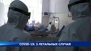 За прошедшие сутки от коронавируса скончались 3 человека - Новости Кыргызстана