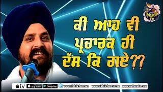 Parchrak he dss k Gyi ? Bhai Sarbjit Singh Dhunda   Sikhi Lehar TV & Radio 2019