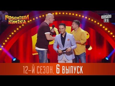 Рассмеши комика - 12 сезон  2016, 6 выпуск  юмор шоу