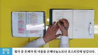성경 필사 방법