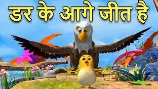 डर के आगे जीत है | Darpok Pompu Moral Story | सबक देगी नानी | Woka Hindi