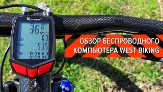 обзор беспроводного велокомпьютера West Biking  Вело-Обзоры