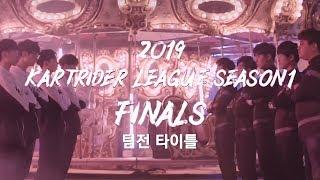 [팀전 타이틀]  2019 카트라이더 리그 시즌 1