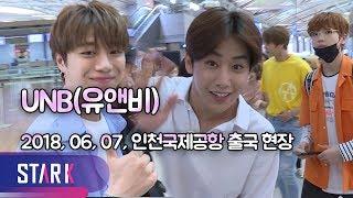 UNB, leaving Incheon Airport in the run up to comeback in June - UNB(유앤비), 6월 컴백 앞두고 인천국제공항 출국 (현장)