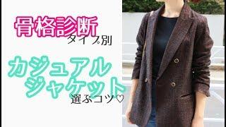 骨格診断タイプ別♡カジュアルジャケットを選ぶコツ♡