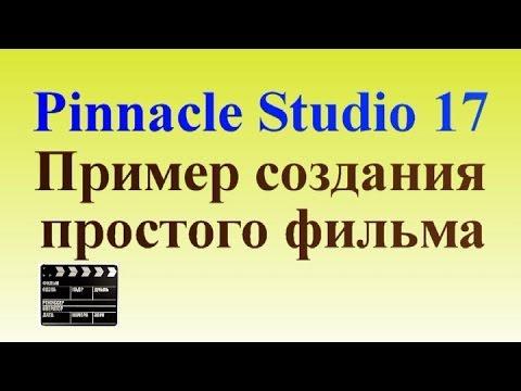 Pinnacle Studio 17 Пример создания простого фильма (для начинающих с нуля)