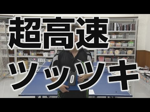 超高速ツッツキ Table Tennis 【卓球】