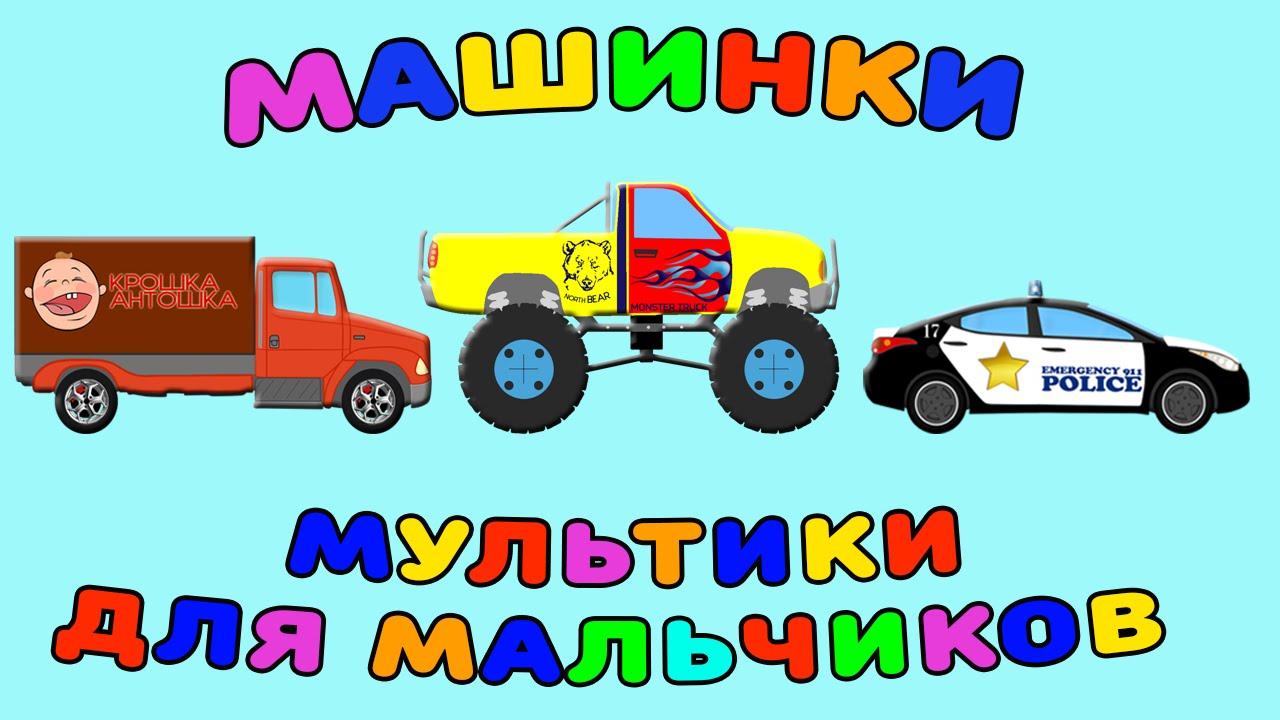 Машинки. Мультики для мальчиков. Сборник - YouTube