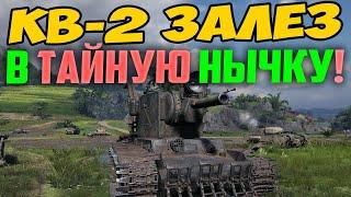 КВ-2 ЗАЛЕЗ В ТАЙНУЮ НЫЧКУ НА НОВОЙ КАРТЕ! 1 ПРОТИВ 9 НА ЕВРОСЕРВЕРЕ!