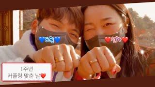 연애 1주년 커플링 브이로그!  (불가리 비제로원 원밴…