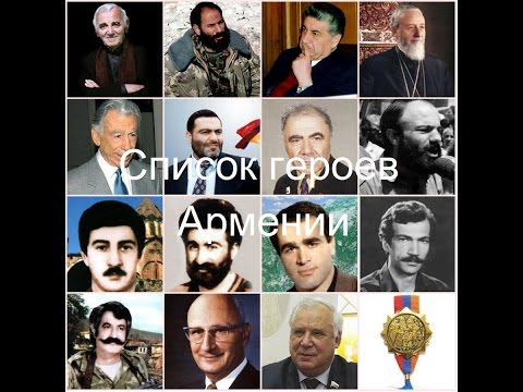 Список героев Армении