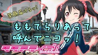 【GTA5】矢澤にこに洗脳されてキチガイと化したボイチャ勢がヤバイww