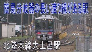 【駅に行って来た】北陸本線大土呂駅は2番線が撤去された2面2線の駅