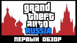 GTA РОССИЯ ONLINE: Первый обзор 2017 RP-Box