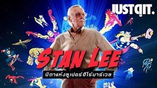 STAN LEE บิดาแห่งซูเปอร์ฮีโร่ MARVEL #JUSTดูIT