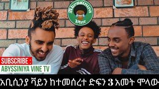 አቢሲንያ ቫይን ከተመሰረተ ድፍን 3 አመት ሞላው | Abyssiniya Vine