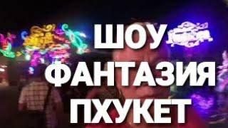 Шоу Фантазия на Пхукете(Это не шоу трансвеститов..это просто красивое шоу мюзкл.ошибочка)), 2016-04-15T13:19:02.000Z)