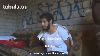Допрос пленного бойца ИГИГ.