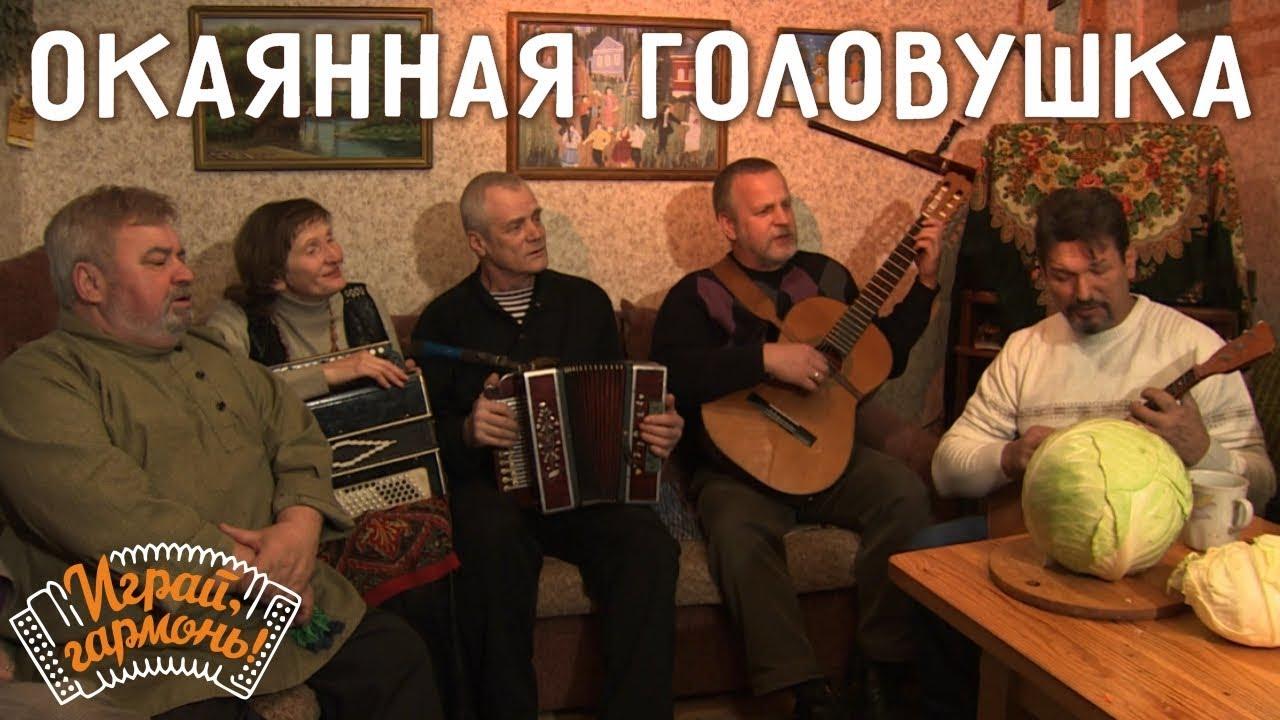 Играй, гармонь! | Владимир Сергеев, Аркадий Щагин (Вологодская обл.) | Окаянная головушка