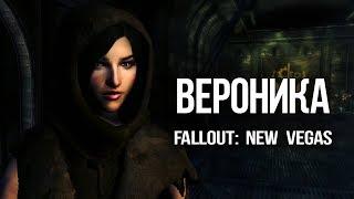Самая одинокая девушка в Fallout - Вероника ПОЛНАЯ ИСТОРИЯ И ЛОР - Fallout New Vegas