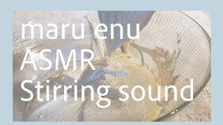 MARUENU MACARON:: ASMR Stirring Sounds Relaxation || ASMR 반죽 하는 소리 || ASMR 漕ぐ音