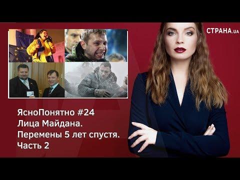 Лица Майдана. Перемены 5 лет спустя. Часть 2  ЯсноПонятно #24 by Олеся Медведева thumbnail