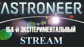 154-ЭКСПЕРИМЕНТАЛЬНЫЙ ПАТЧ  ► Astroneer