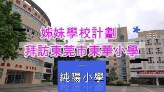 Publication Date: 2019-05-16 | Video Title: 姊妹學校教師交流短片(東華小學)