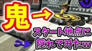 【神回】スタート地点に隠れる奇襲作戦!1対1のかくれんぼ対決!【スプラトゥーン…