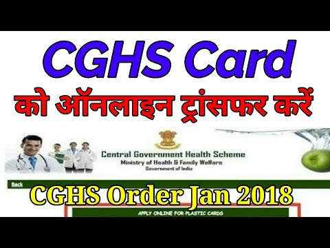 how-to-transfer-cghs-card-online-hindi-ऑनलाइन-ट्रांसफर-करें-cghs-card-को-#govt-employees-news