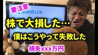 Experience story that lost a lot in stock! Be careful of stock investment! Japan