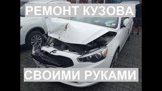 Ремонт кузова своими руками Body Repair Kia Cadenza K7 day-1